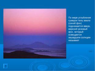 По мере углубления сумерок тень земли (синий фон) поднимается вверх, верхний