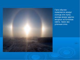 Гало обычно появляется вокруг солнца или луны, иногда вокруг других мощных ис