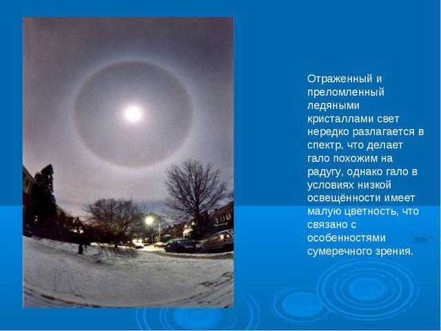 Отраженный и преломленный ледяными кристаллами свет нередко разлагается в спе...