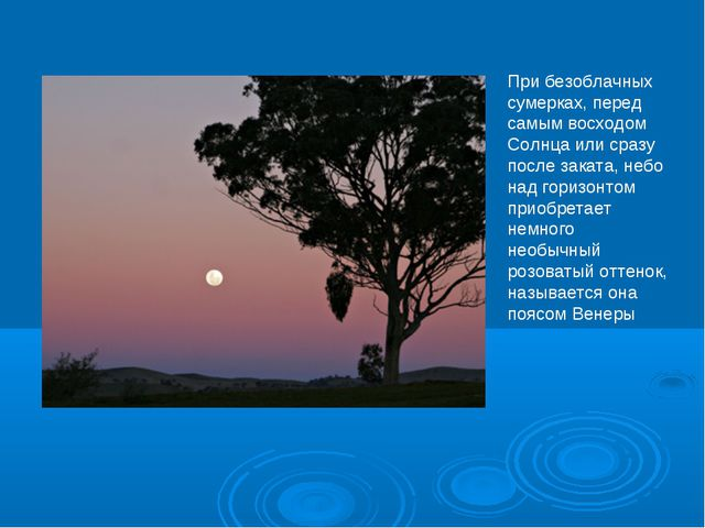 При безоблачных сумерках, перед самым восходом Солнца или сразу после заката,...