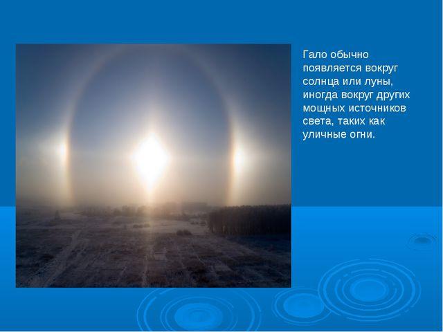 Гало обычно появляется вокруг солнца или луны, иногда вокруг других мощных ис...