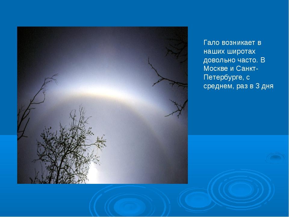 Гало возникает в наших широтах довольно часто. В Москве и Санкт-Петербурге, с...
