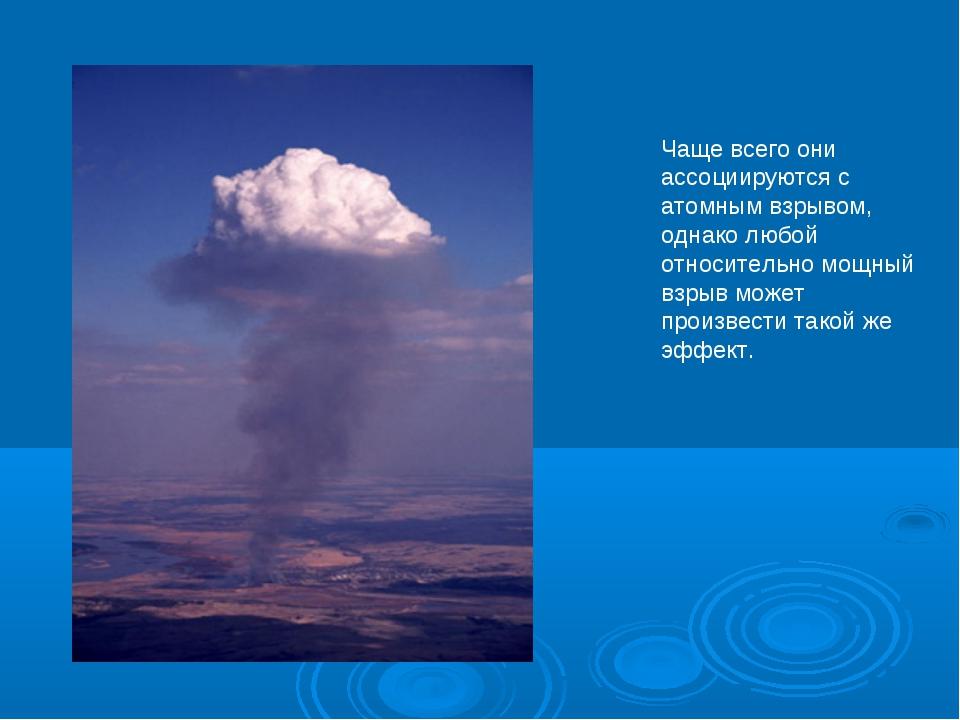 Чаще всего они ассоциируются с атомным взрывом, однако любой относительно мощ...