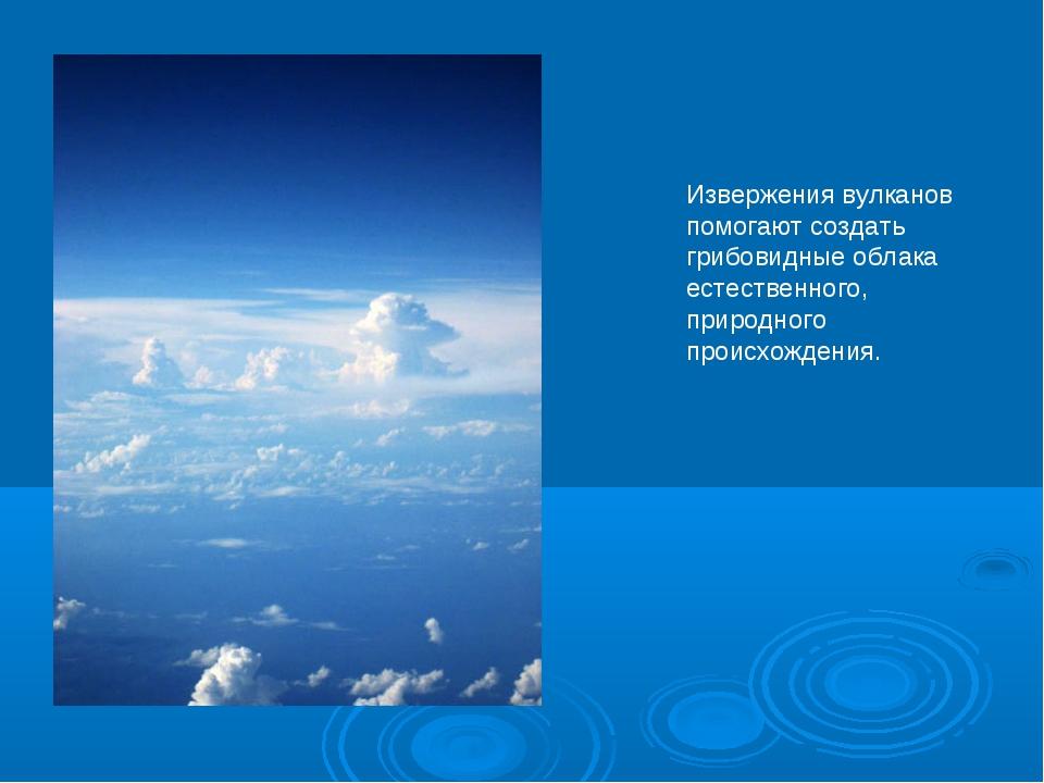 Извержения вулканов помогают создать грибовидные облака естественного, природ...