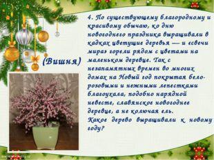 4. По существующему благородному и красивому обычаю, ко дню новогоднего празд