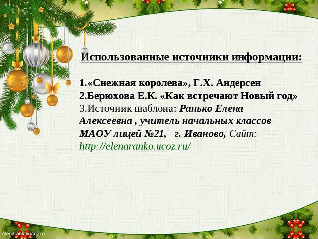 Использованные источники информации: «Снежная королева», Г.Х. Андерсен Берюхо...