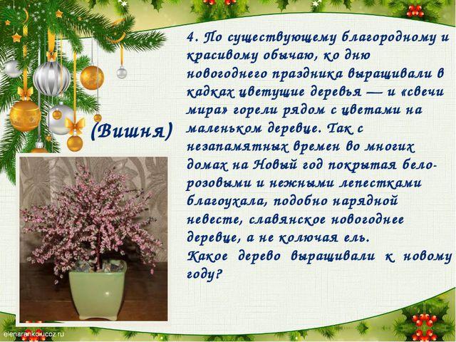 4. По существующему благородному и красивому обычаю, ко дню новогоднего празд...