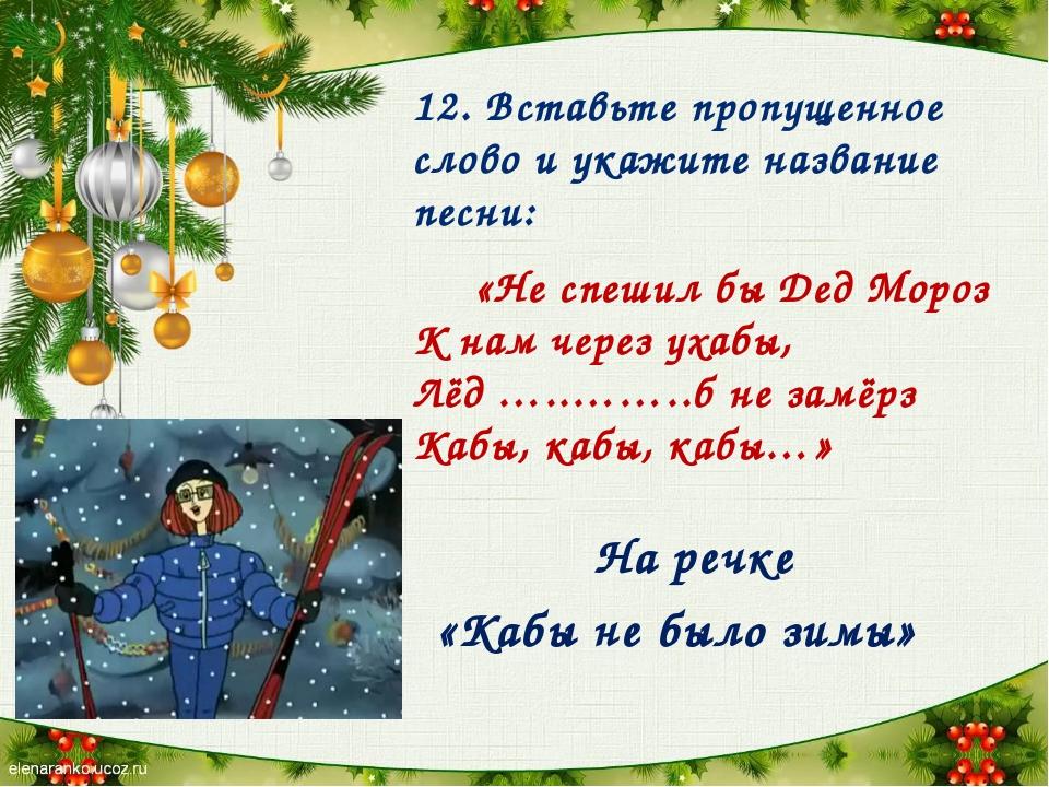 12. Вставьте пропущенное слово и укажите название песни: «Не спешил бы Дед Мо...