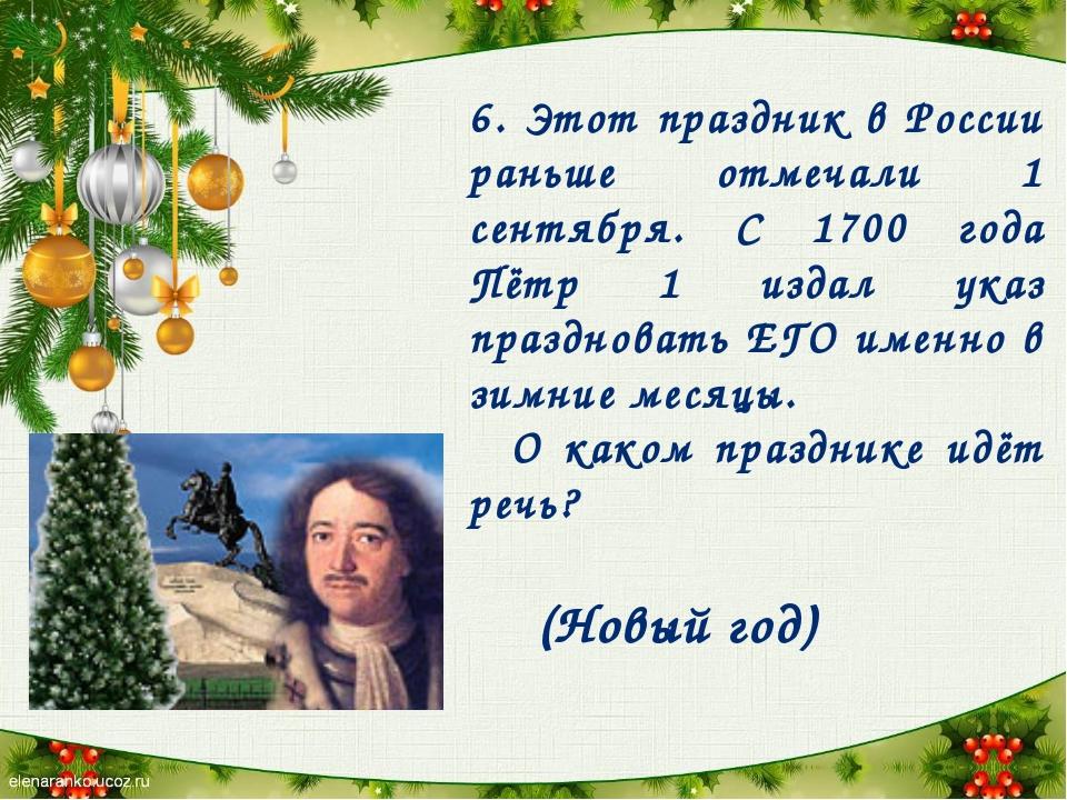 6. Этот праздник в России раньше отмечали 1 сентября. С 1700 года Пётр 1 изда...