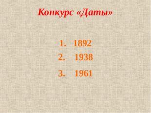 Конкурс «Даты» 1892 1938 1961