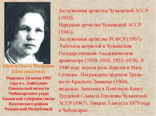 Заслуженная артистка Чувашской АССР (1933). Народная артистка Чувашской АССР