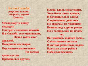 В селе Сильби (отрывок из поэмы «Нарспи», перевод Хузангая).  Плача, вд
