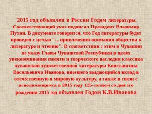 2015 год объявлен в России Годом литературы. Соответствующий указ подписал П