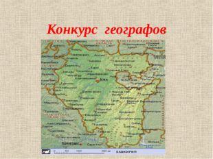 Конкурс географов