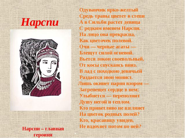 Нарспи Одуванчик ярко-желтый Средь травы цветет в степи А в Сильби ра...
