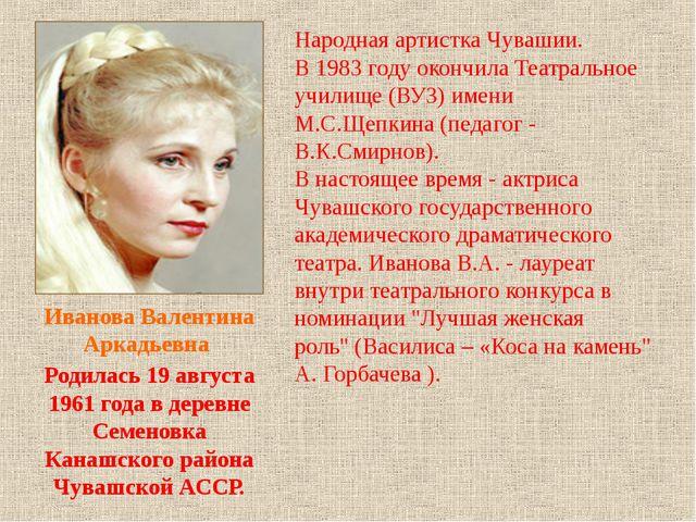 Народная артистка Чувашии. В 1983 году окончила Театральное училище (ВУЗ) име...
