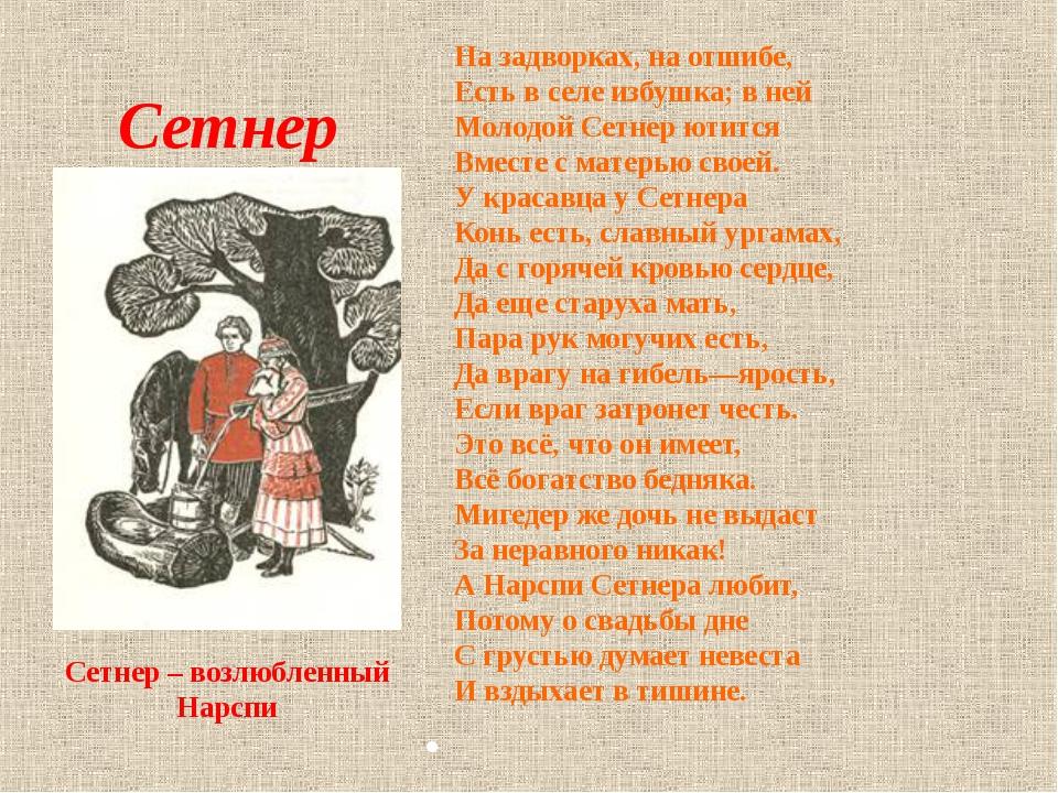 Сетнер На задворках, на отшибе, Есть в селе избушка; в ней Молодой Се...