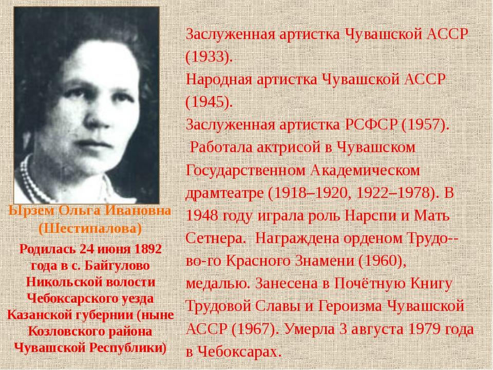 Заслуженная артистка Чувашской АССР (1933). Народная артистка Чувашской АССР...