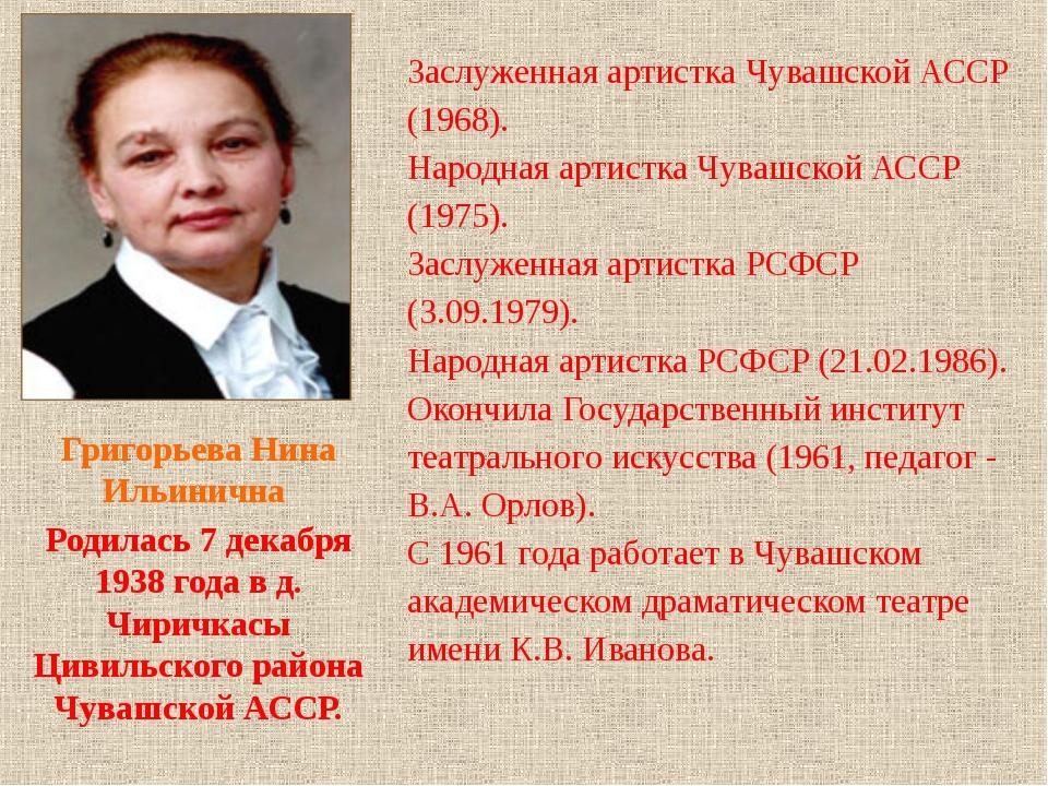Заслуженная артистка Чувашской АССР (1968). Народная артистка Чувашской АССР...