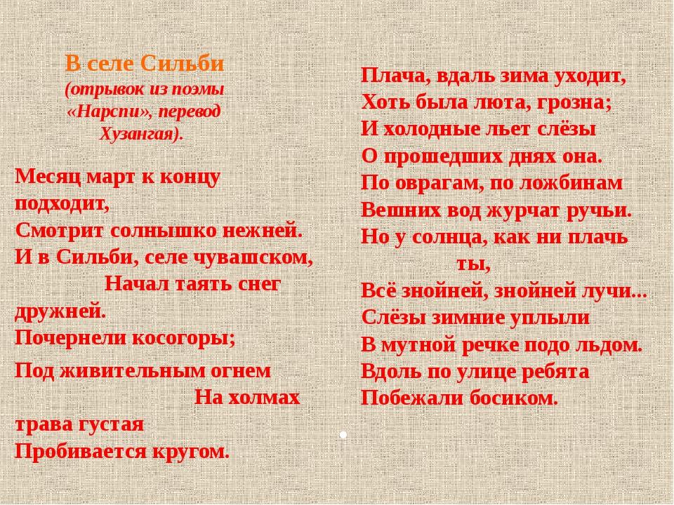 В селе Сильби (отрывок из поэмы «Нарспи», перевод Хузангая).  Плача, вд...