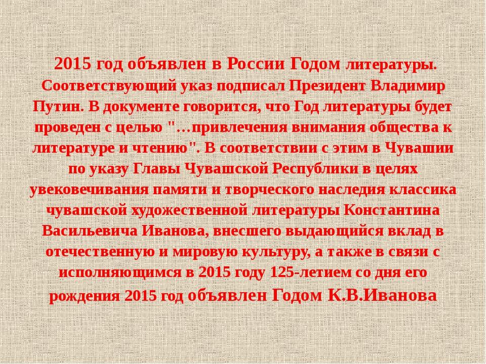 2015 год объявлен в России Годом литературы. Соответствующий указ подписал П...