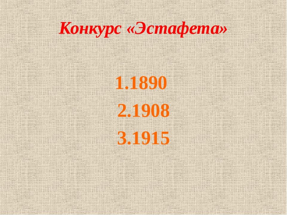 коко Конкурс «Эстафета» 1890 1908 1915