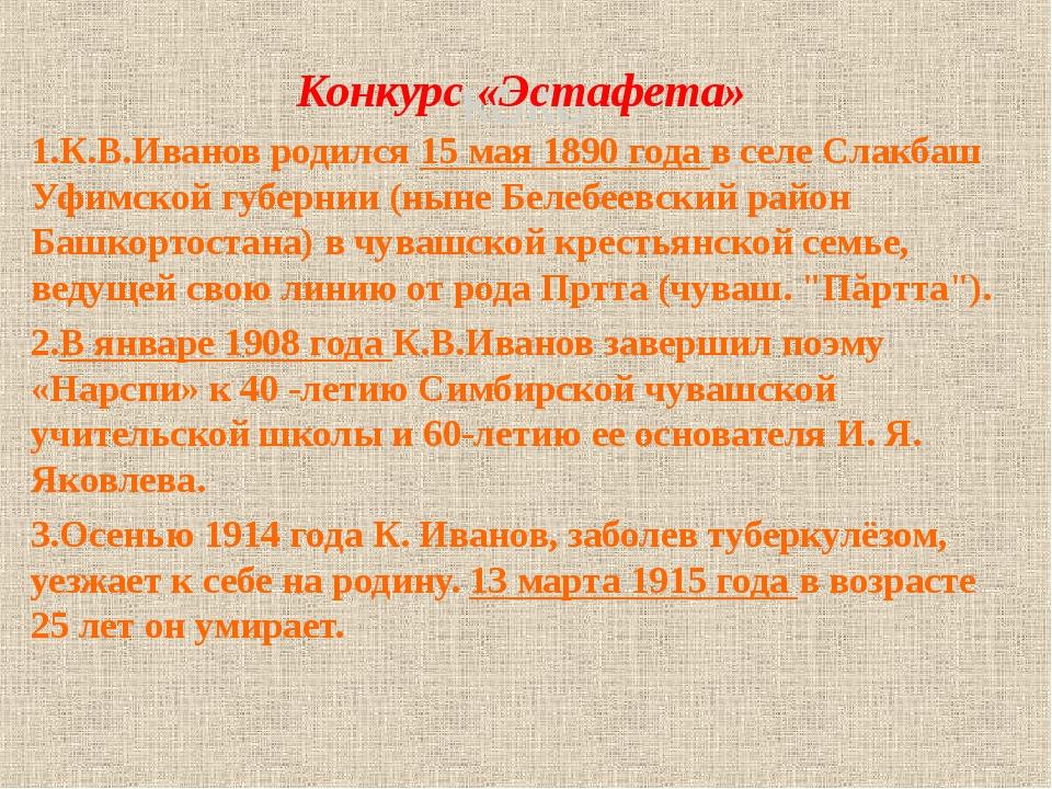 коко Конкурс «Эстафета» К.В.Иванов родился 15 мая 1890 года в селе Слакбаш Уф...