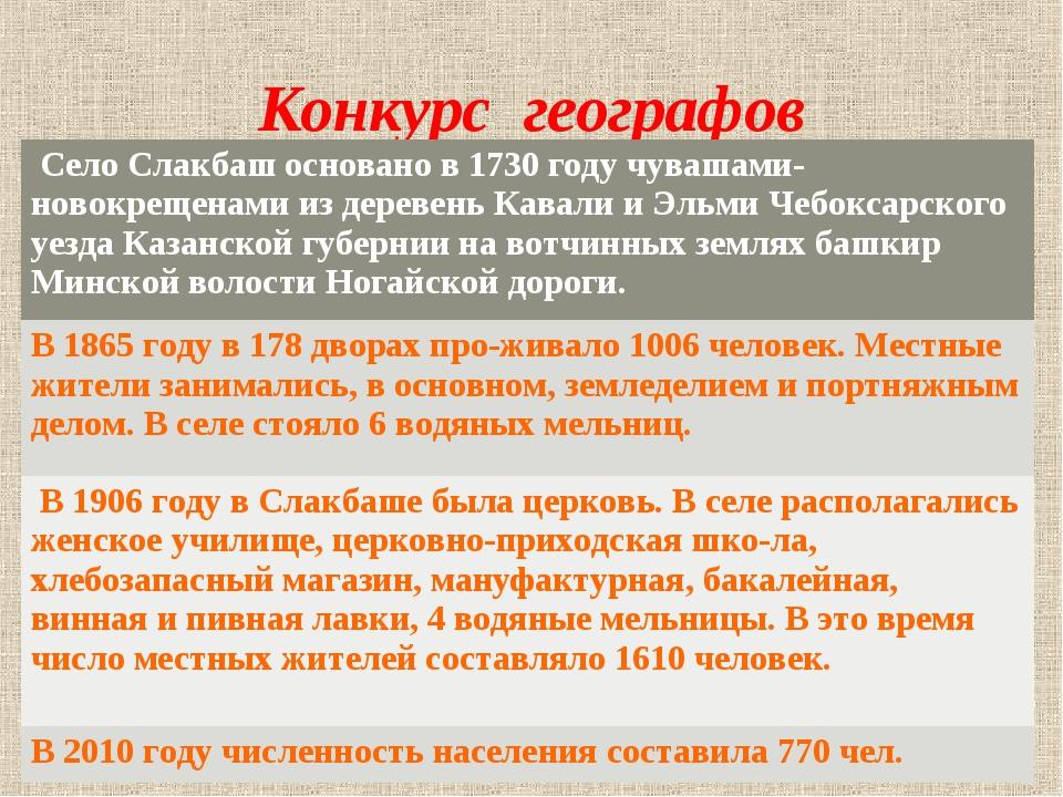Конкурс географов Село Слакбаш основано в 1730 году чувашами-новокрещенами из...
