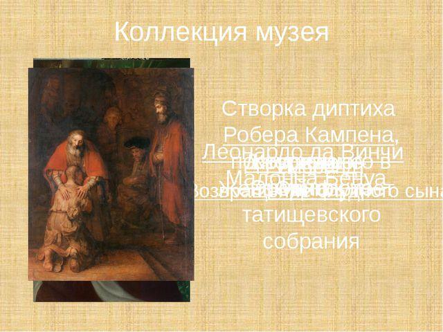 Коллекция музея Створка диптиха Робера Кампена, поступившего в Эрмитаж из та...