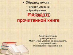 БОУ Рассказ о прочитанной книге Работу выполнила ученица 6 класса МБОУ «Пафну