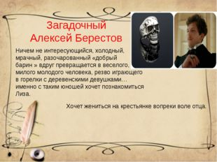 Загадочный Алексей Берестов Ничем не интересующийся, холодный, мрачный, разоч