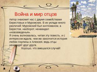 Война и мир отцов Автор знакомит нас с двумя семействами Берестовых и Муромск