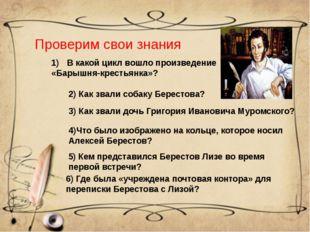 Проверим свои знания В какой цикл вошло произведение «Барышня-крестьянка»? 2)
