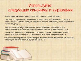Используйте следующие синонимы и выражения: книга (произведение, повесть, рас