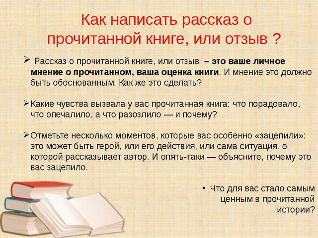 Как написать рассказ о прочитанной книге, или отзыв ? Рассказ о прочитанной...