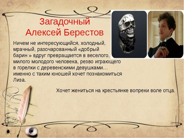 Загадочный Алексей Берестов Ничем не интересующийся, холодный, мрачный, разоч...