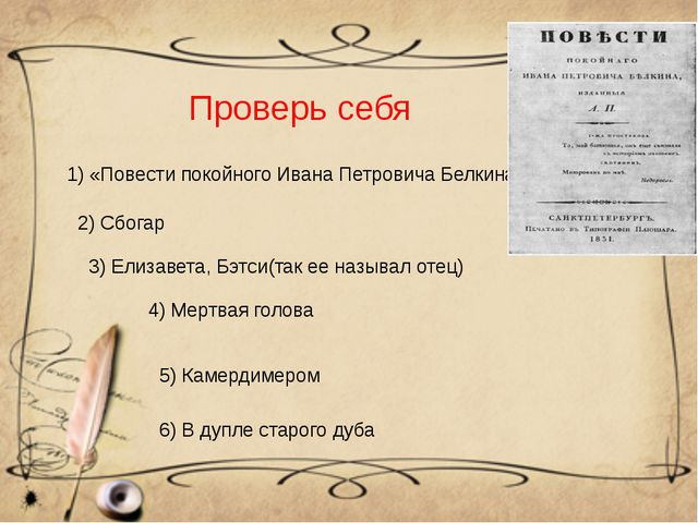 Проверь себя 1) «Повести покойного Ивана Петровича Белкина». 2) Сбогар 3) Ели...