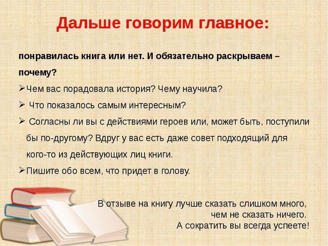 Дальше говорим главное: понравилась книга или нет. И обязательно раскрываем...