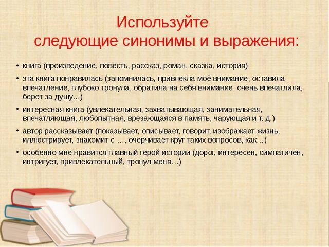Используйте следующие синонимы и выражения: книга (произведение, повесть, рас...