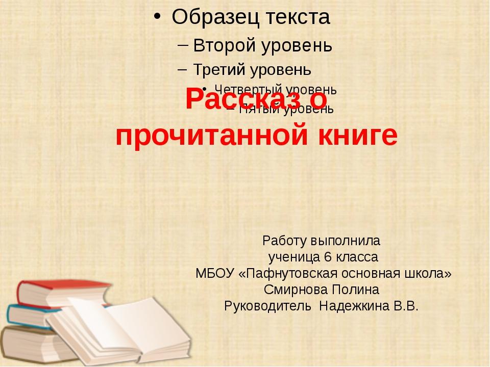 БОУ Рассказ о прочитанной книге Работу выполнила ученица 6 класса МБОУ «Пафну...