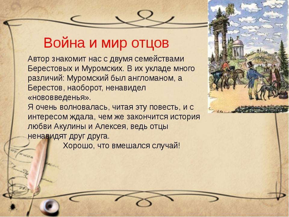 Война и мир отцов Автор знакомит нас с двумя семействами Берестовых и Муромск...