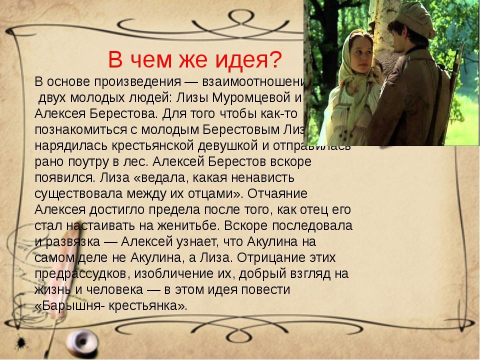 В чем же идея? В основе произведения — взаимоотношения двух молодых людей: Ли...