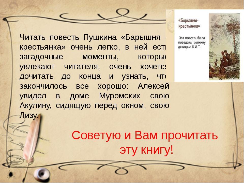 Читать повесть Пушкина «Барышня – крестьянка» очень легко, в ней есть загадоч...