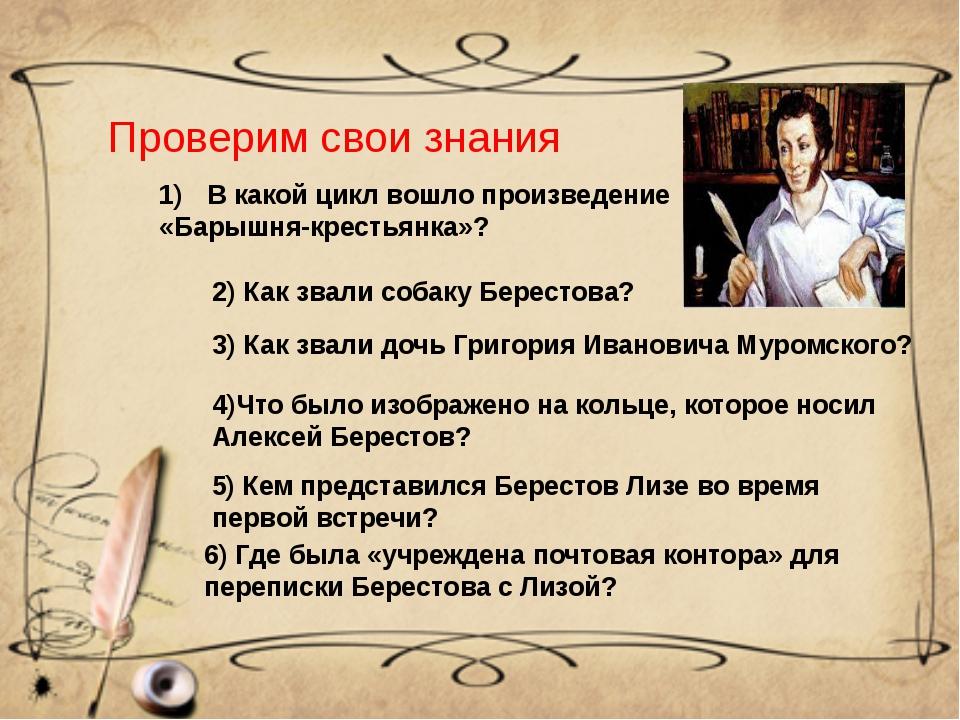 Проверим свои знания В какой цикл вошло произведение «Барышня-крестьянка»? 2)...
