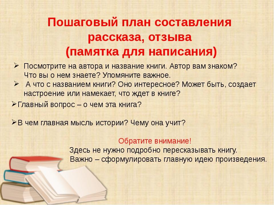 Главный вопрос – о чем эта книга? В чем главная мысль истории? Чему она учит...