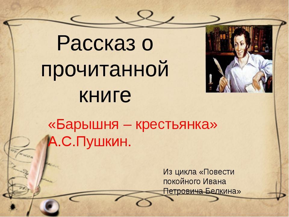 «Барышня – крестьянка» А.С.Пушкин. Рассказ о прочитанной книге Из цикла «Пов...