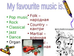 Pop music Rock Classical Jazz Dance Organ Folk – народная Country – кантри M