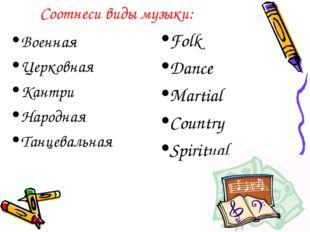Соотнеси виды музыки: Военная Церковная Кантри Народная Танцевальная Folk Dan