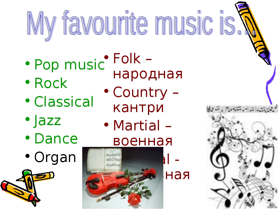 Pop music Rock Classical Jazz Dance Organ Folk – народная Country – кантри M...