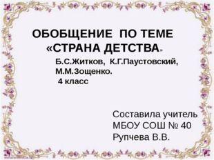 Составила учитель МБОУ СОШ № 40 Рупчева В.В. ОБОБЩЕНИЕ ПО ТЕМЕ «СТРАНА ДЕТСТ